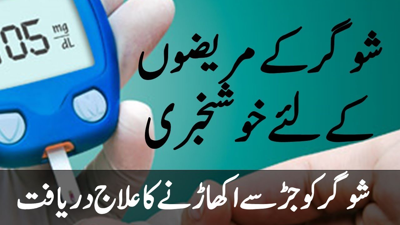 Reverse Diabetes Naturally: First time in the history of medicine | Discovery of Diabetes remedy